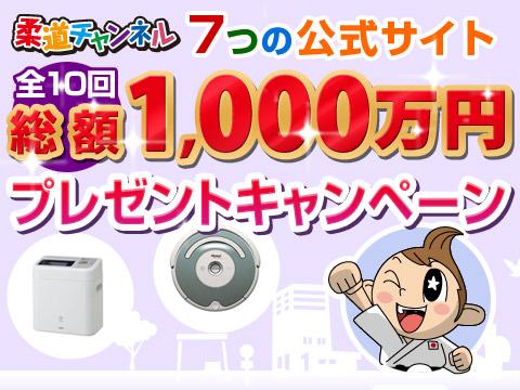 総額1,000万円プレゼントキャンペーン第2回の応募