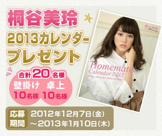 桐谷美玲2013カレンダープレゼント締切り迫る