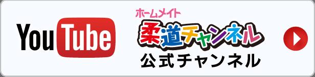 柔道チャンネル 公式Youtubeチャンネル
