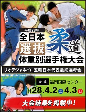 平成28年全日本選抜柔道体重別選手権大会
