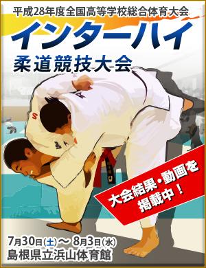 平成28年度全国高等学校総合体育大会(インターハイ)柔道競技大会