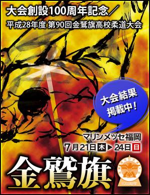 平成28年度金鷲旗高校柔道大会