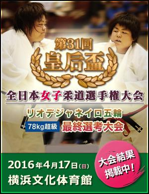 第31回皇后盃全日本女子柔道選手権大会