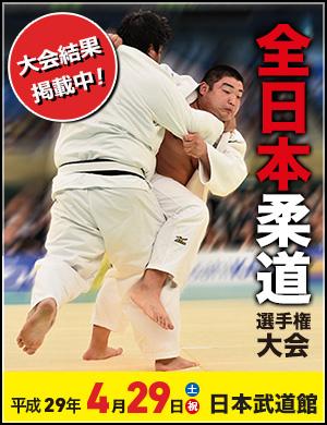 平成29年全日本柔道選手権大会