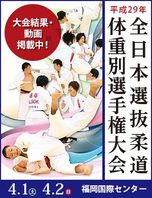 平成29年全日本選抜柔道体重別選手権大会