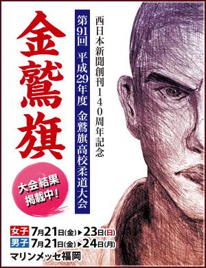 西日本新聞創刊140周年記念/平成29年度 第91回金鷲旗高校柔道大会