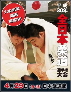 平成30年全日本柔道選手権大会