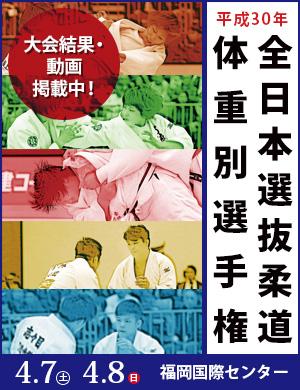 平成30年全日本選抜柔道体重別選手権大会