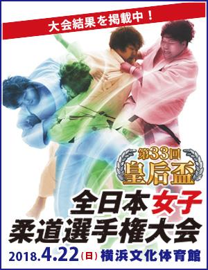 第33回皇后盃全日本女子柔道選手権大会