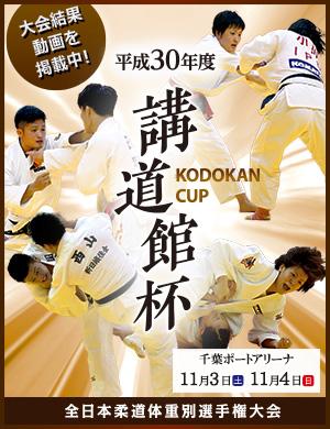 平成30年度講道館杯全日本柔道体重別選手権大会