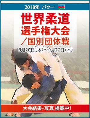 バクー世界柔道選手権大会/国別団体戦