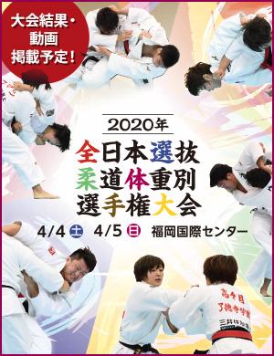令和2年全日本選抜柔道体重別選手権大会