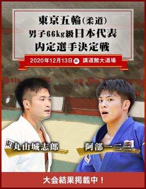 東京五輪(柔道)男子66kg級日本代表内定選手決定戦