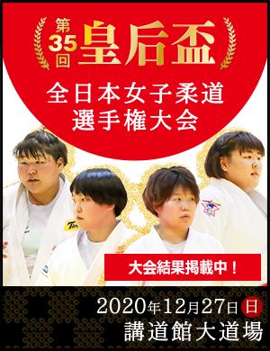 第35回皇后盃全日本女子柔道選手権大会