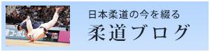 柔道ブログ