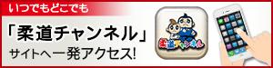 いつでもどこでも「柔道チャンネル」サイトへ一発アクセス!