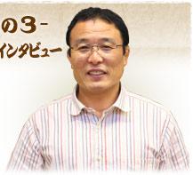 藤猪省太 天理大教授・全日本柔...