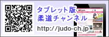 <b>柔道チャンネル</b>新聞|<b>柔道チャンネル</b>|全柔連オフィシャルパートナー <b>...</b>