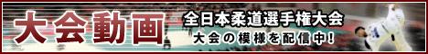 平成27年全日本柔道選手権大会 大会動画