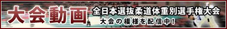 平成27年全日本選抜柔道体重別選手権大会 大会動画