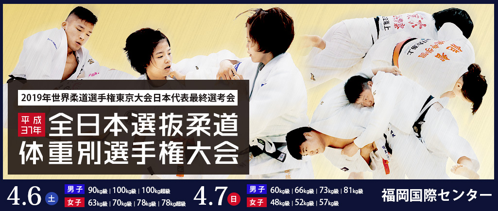 平成31年全日本選抜柔道体重別選...