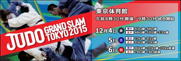 柔道グランドスラム東京2015【柔...