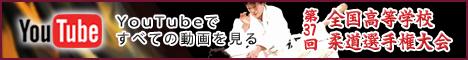 第37回全国高等学校柔道選手権大会