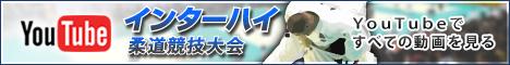 平成27年度全国高等学校総合体育大会(インターハイ)柔道競技大会