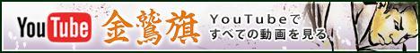 平成27年度金鷲旗高校柔道大会