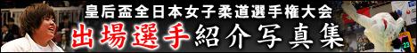 第30回皇后盃全日本女子柔道選手権大会出場選手紹介写真集