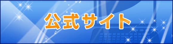 PC版公式サイト