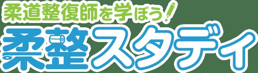 柔道整復師専門学校ブログ|柔道整復師を学ぼう【ホームメイト・リサーチ - 柔整スタディ】