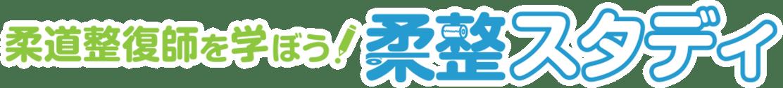 【柔整ナビ】柔道整復師専門学校ブログ|柔整スタディ