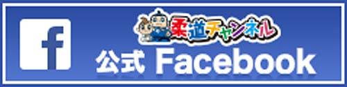 柔道チャンネル公式Facebook