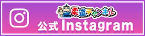 柔道チャンネル公式Instagram