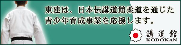 東建は、日本伝講道館柔道を通じた青少年育成事業を応援します