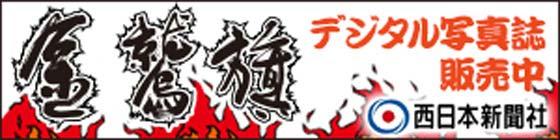 金鷲旗 西日本新聞社