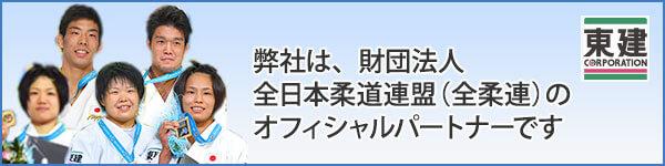 弊社は、財団法人全日本柔道連盟(全柔連)のオフィシャルパートナーです