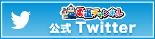 柔道チャンネル公式Twitter