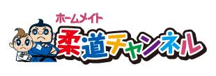 ホームメイト 柔道チャンネル