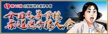 第40回全国高等学校柔道選手権大会