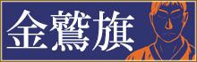 第92回 平成30年度金鷲旗高校柔道大会
