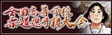 第39回全国高等学校柔道選手権大会