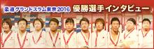 柔道グランドスラム東京2016優勝選手インタビュー