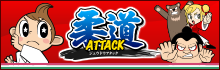 柔道アタック