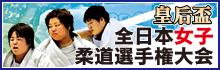 第32回皇后盃全日本女子柔道選手権大会