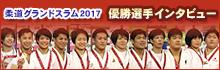 柔道グランドスラム東京2017 優勝選手インタビュー
