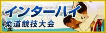 平成29年度全国高等学校総合体育大会(インターハイ)柔道競技大会