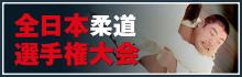 平成31年全日本柔道選手権大会