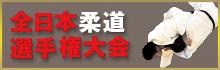 令和2年全日本柔道選手権大会